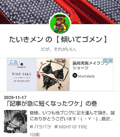 f:id:taiki-men-767:20201118194441p:plain