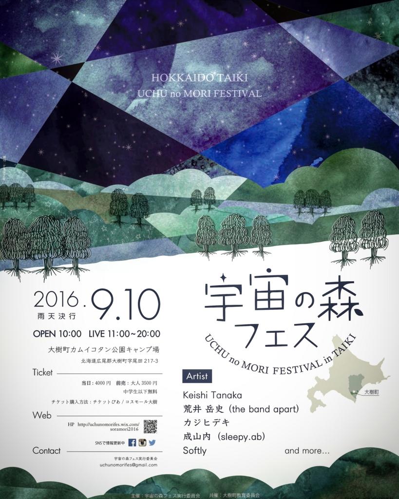 f:id:taiki_no_kurashi:20160920212901j:plain