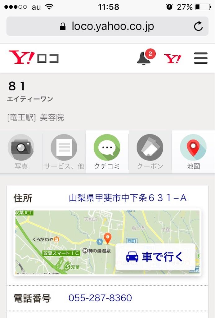 f:id:taikikun81:20170921115911j:image