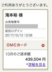 f:id:taikomochi1019:20171013022719j:plain