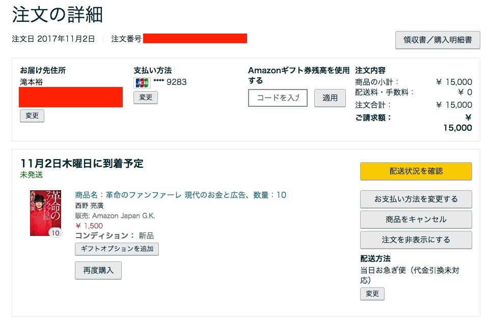f:id:taikomochi1019:20171102014105j:plain