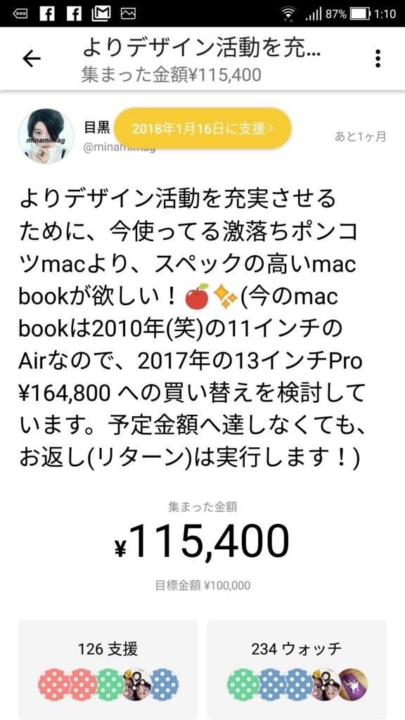 f:id:taikomochi1019:20180118011526j:plain