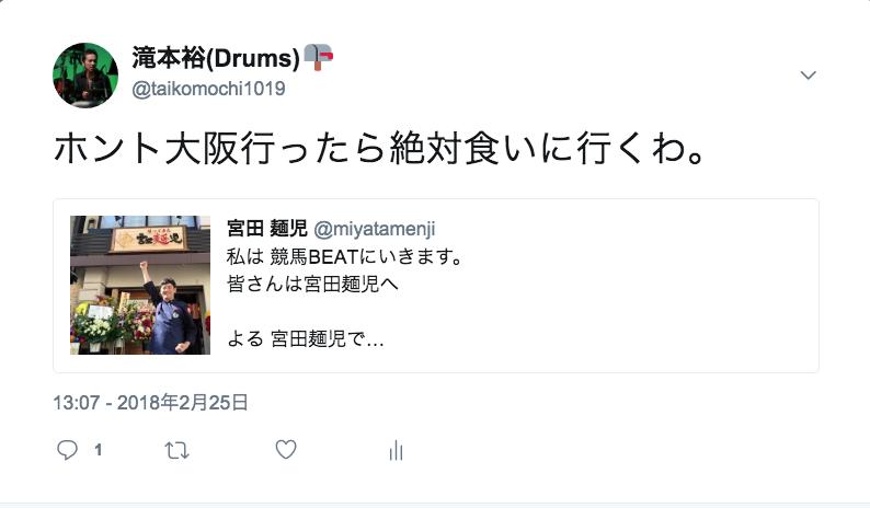 f:id:taikomochi1019:20180226020751p:plain