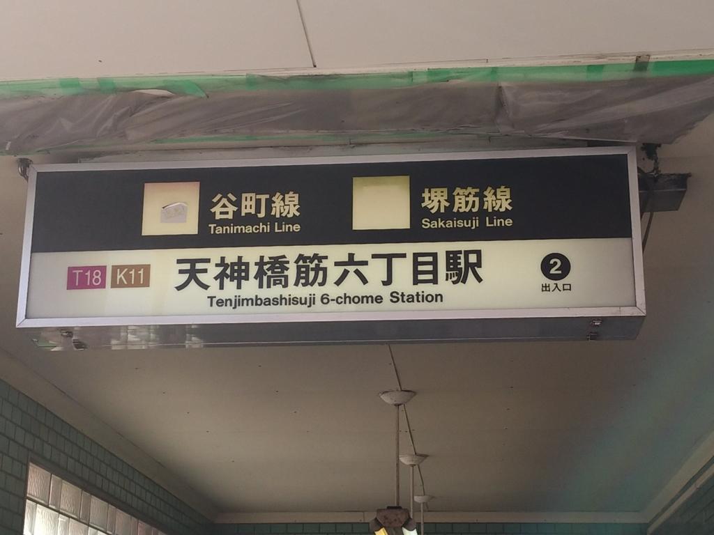 f:id:taikomochi1019:20180310010825j:plain