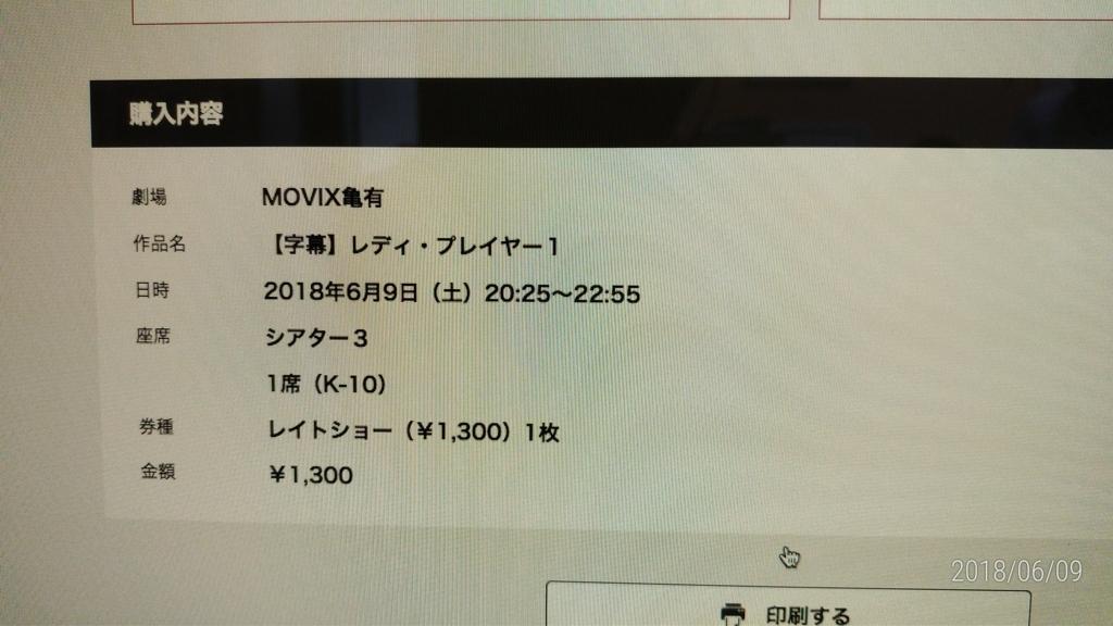 f:id:taikomochi1019:20180610000334j:plain