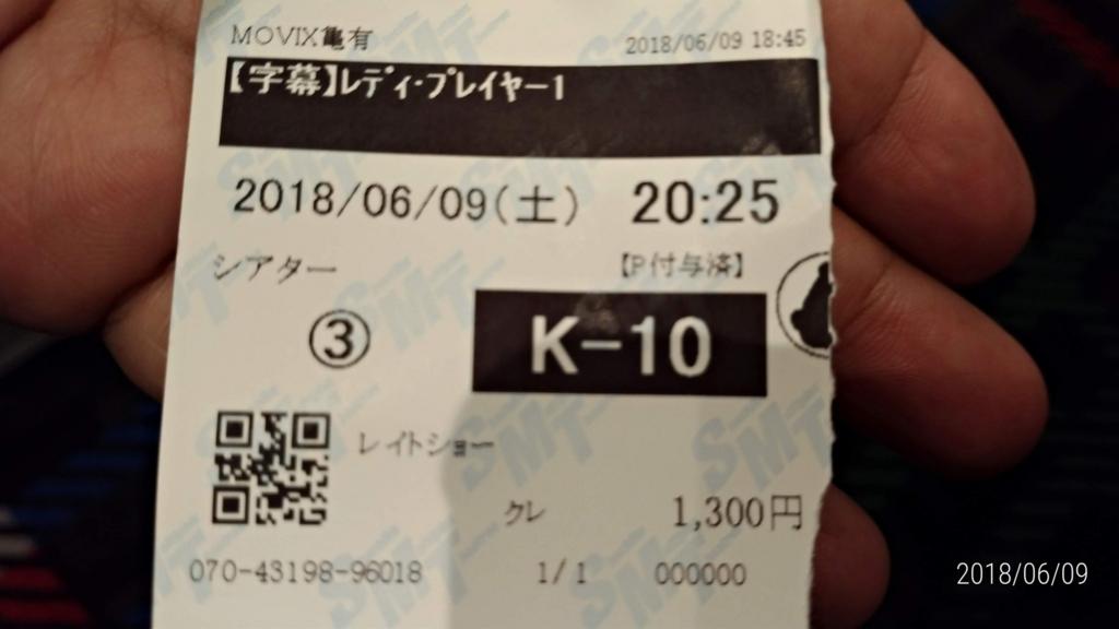 f:id:taikomochi1019:20180610001155j:plain