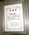 f:id:taikotodasuzuki:20130820160259j:plain