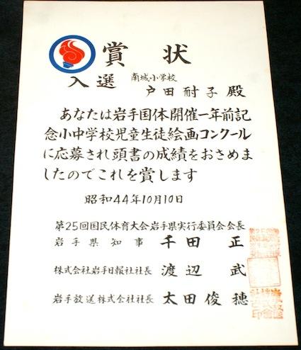 f:id:taikotodasuzuki:20130918154323j:plain