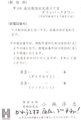 f:id:taikotodasuzuki:20140623143749j:plain