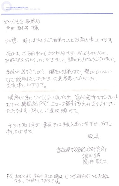 f:id:taikotodasuzuki:20140624151148j:plain