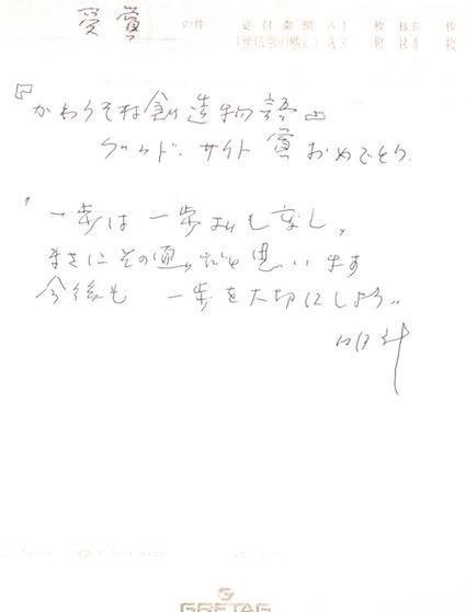 f:id:taikotodasuzuki:20140717101221j:plain