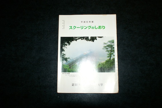 f:id:taikotodasuzuki:20140917081528j:plain
