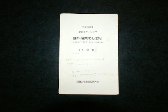 f:id:taikotodasuzuki:20140917081918j:plain