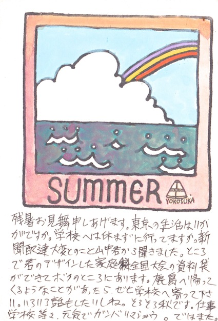 f:id:taikotodasuzuki:20141022143937j:plain