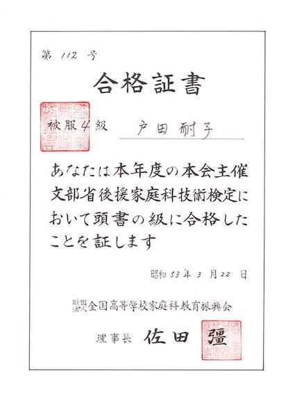 f:id:taikotodasuzuki:20141104161225j:plain