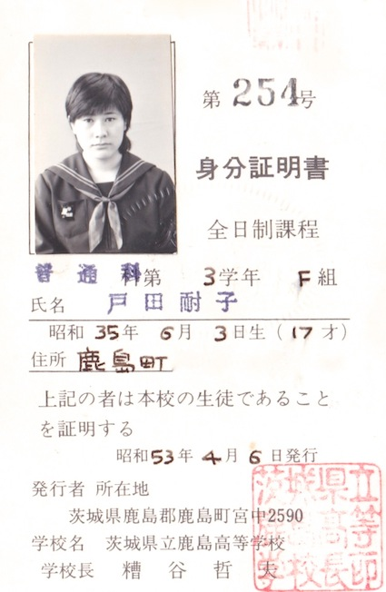 f:id:taikotodasuzuki:20141218095316j:plain