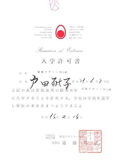 f:id:taikotodasuzuki:20141218163810j:plain