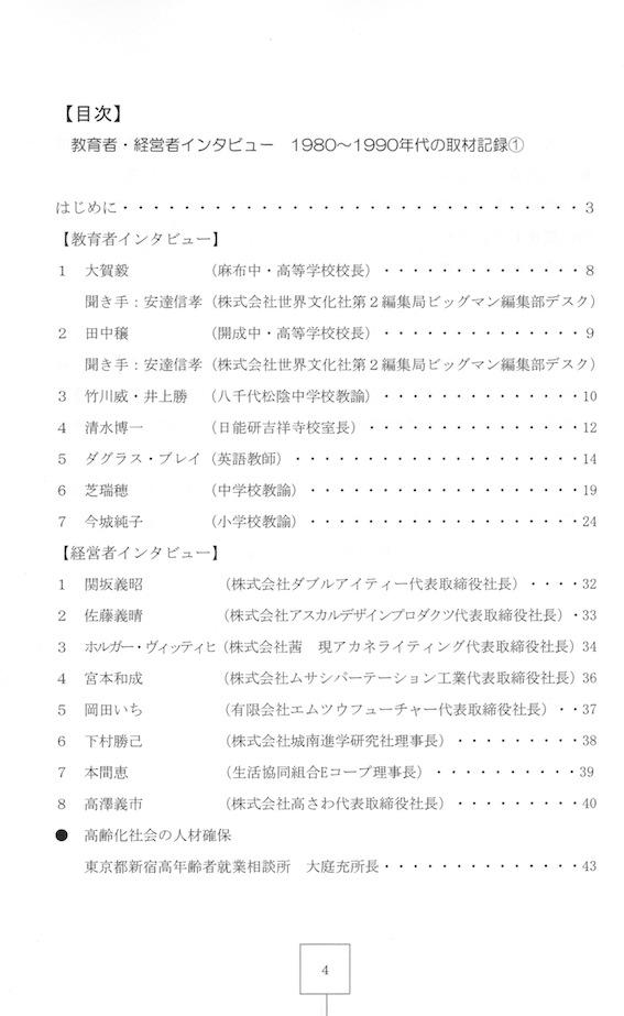 f:id:taikotodasuzuki:20150104105324j:plain