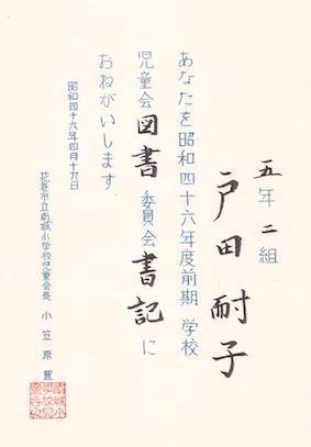 f:id:taikotodasuzuki:20150223110627j:plain