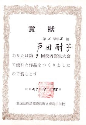 f:id:taikotodasuzuki:20150223151939j:plain