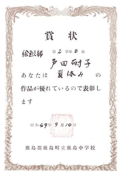 f:id:taikotodasuzuki:20150223162531j:plain