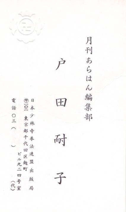f:id:taikotodasuzuki:20160602183052j:plain