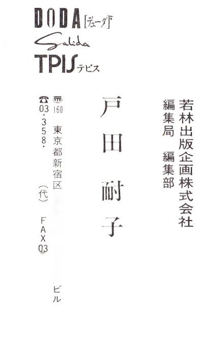 f:id:taikotodasuzuki:20160604080509j:plain