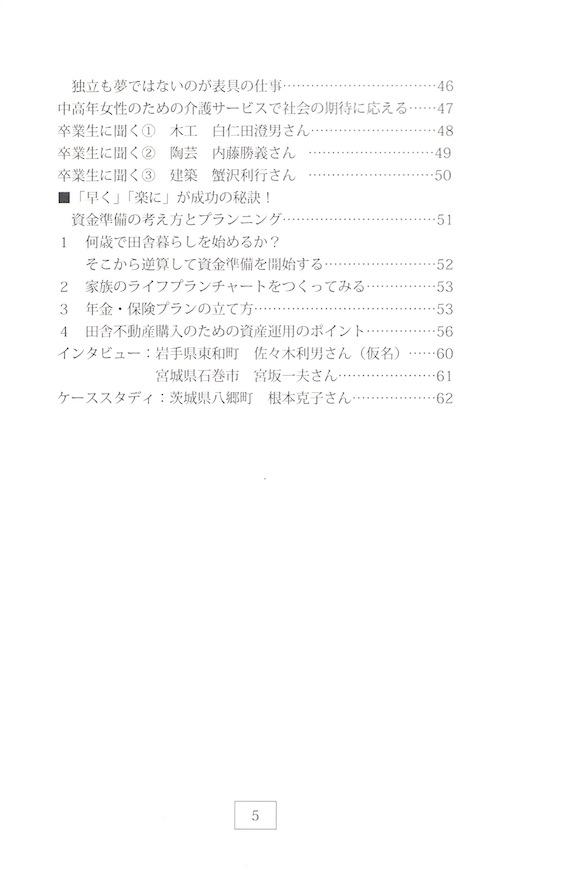 f:id:taikotodasuzuki:20170202113208j:plain