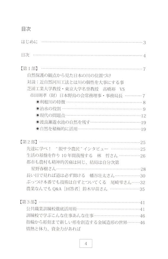 f:id:taikotodasuzuki:20170202113252j:plain