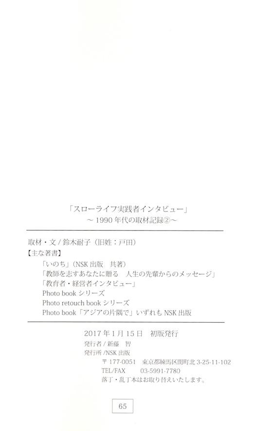 f:id:taikotodasuzuki:20170202113407j:plain