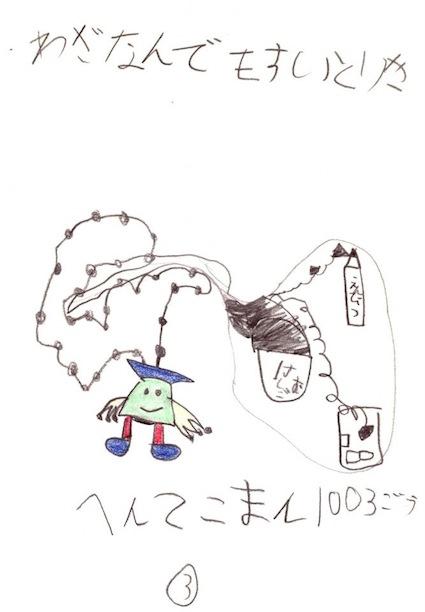 f:id:taikotodasuzuki:20171228172156j:plain