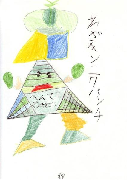 f:id:taikotodasuzuki:20171228172347j:plain