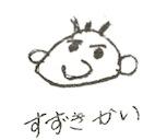 f:id:taikotodasuzuki:20180115104623j:plain