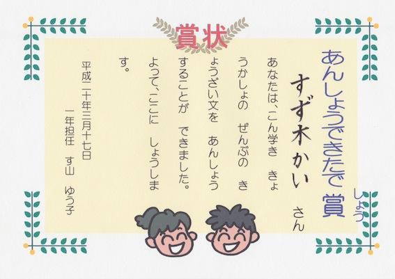 f:id:taikotodasuzuki:20180116160815j:plain