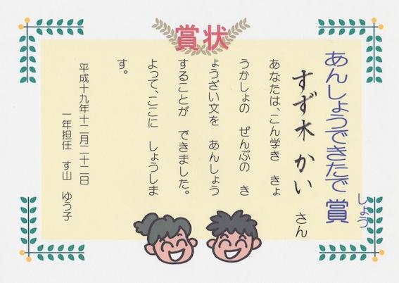 f:id:taikotodasuzuki:20180116161006j:plain