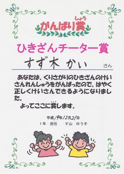 f:id:taikotodasuzuki:20180116161126j:plain