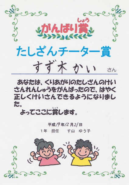 f:id:taikotodasuzuki:20180116161157j:plain