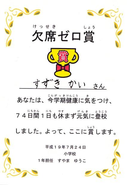 f:id:taikotodasuzuki:20180116161340j:plain