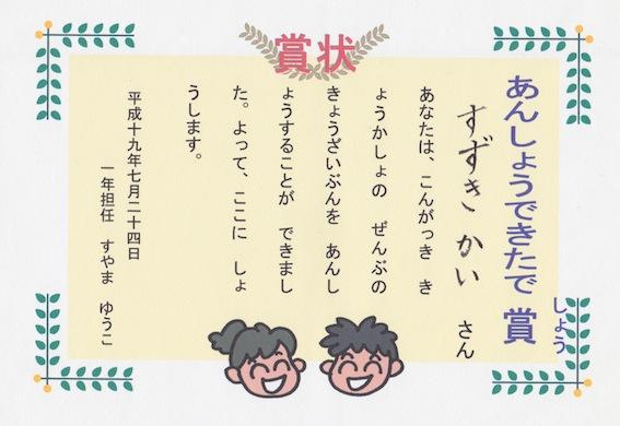 f:id:taikotodasuzuki:20180116161417j:plain