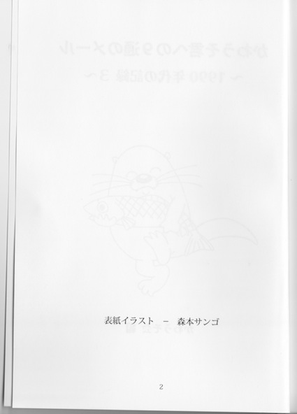 f:id:taikotodasuzuki:20190322163226j:plain