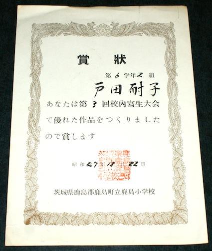 f:id:taikotodasuzuki:20191024165259j:plain