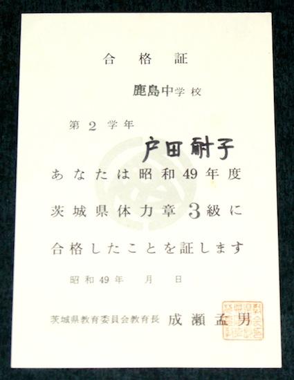 f:id:taikotodasuzuki:20191025083936j:plain