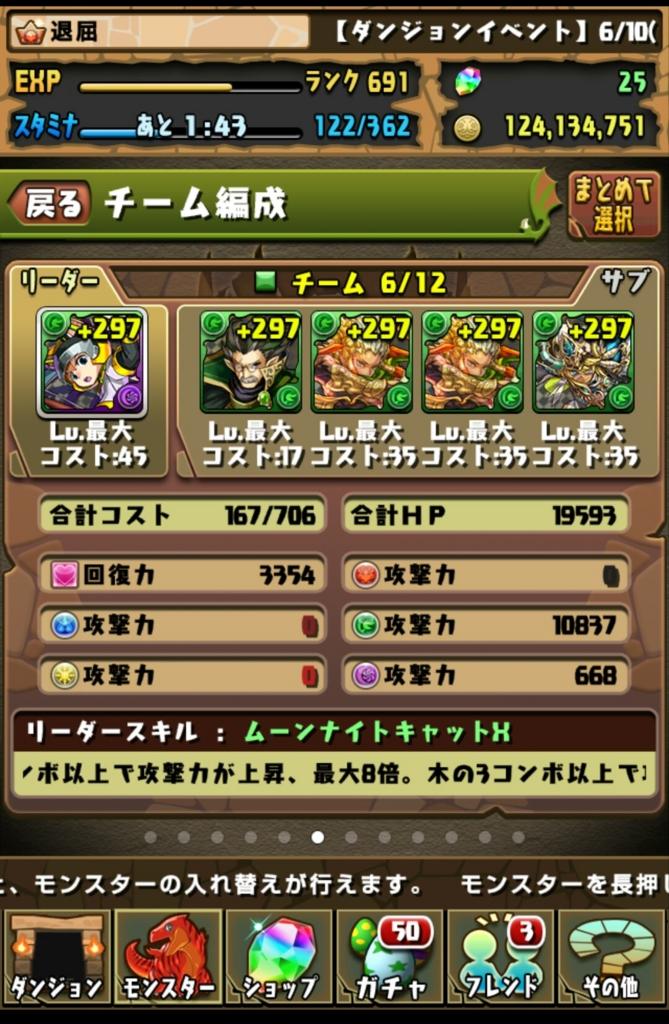f:id:taikutsu8823:20160614215146j:plain