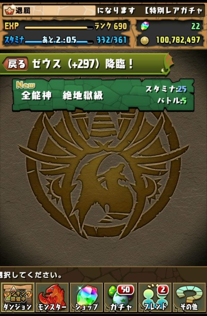 f:id:taikutsu8823:20160614220945j:plain