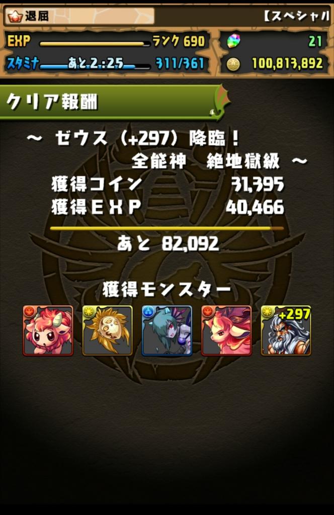 f:id:taikutsu8823:20160614230048j:plain