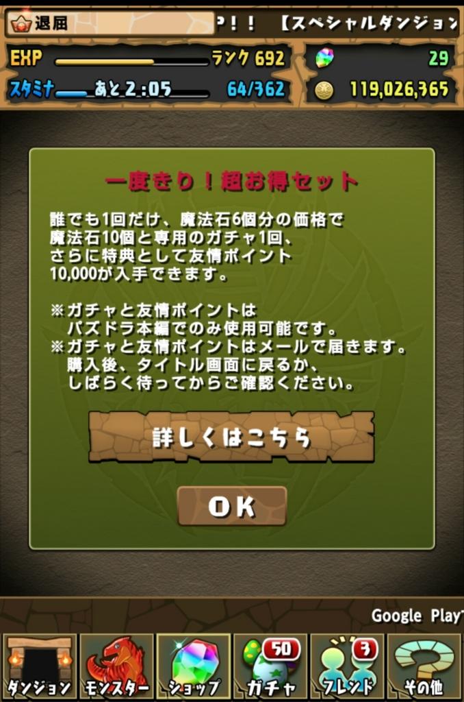 f:id:taikutsu8823:20160619101426j:plain