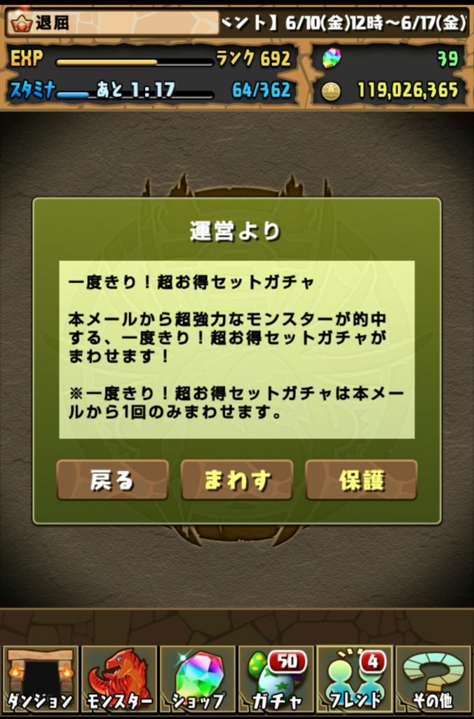 f:id:taikutsu8823:20160619101741j:plain