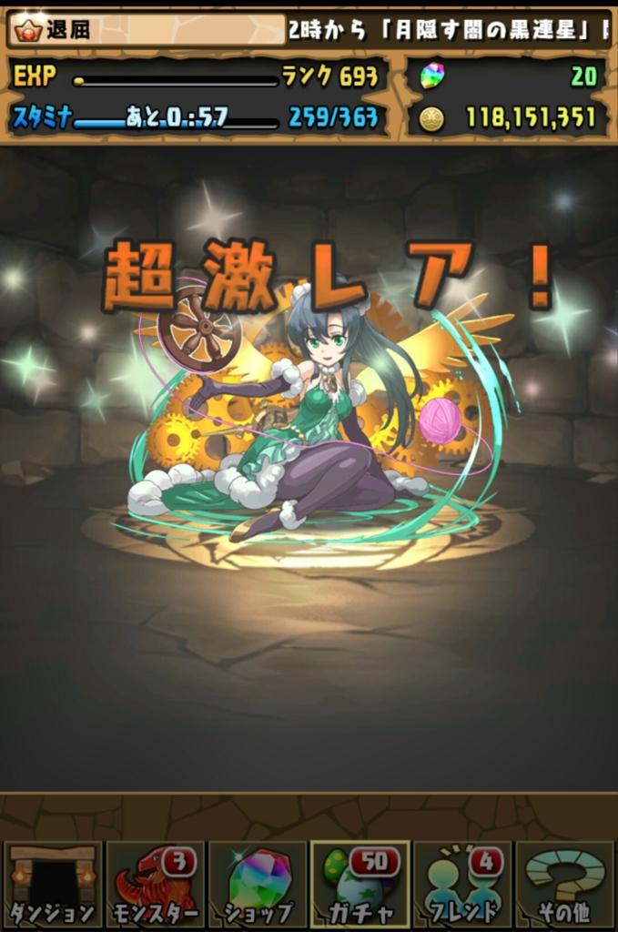 f:id:taikutsu8823:20160619104807j:plain