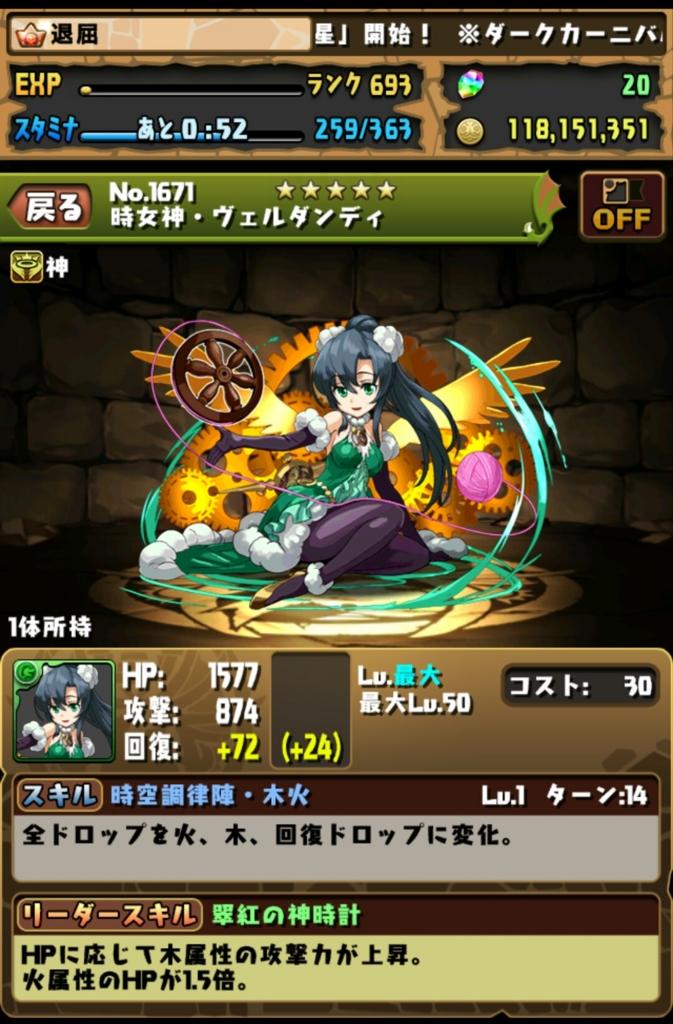 f:id:taikutsu8823:20160619105223j:plain