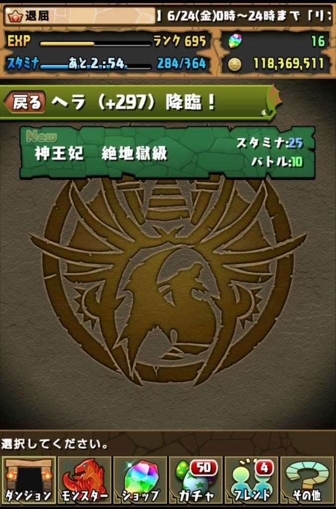 f:id:taikutsu8823:20160625123133j:plain